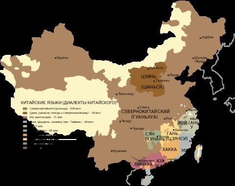 Почему единого китайского яз…