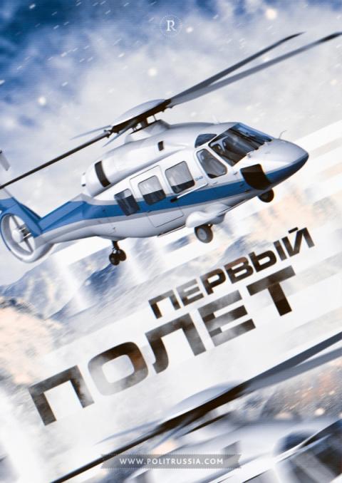 Ка-62: голубой вертолет наде…