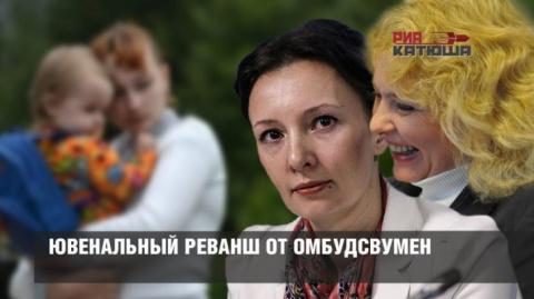 Ювенальный реванш от омбудсвумен Анны Кузнецовой