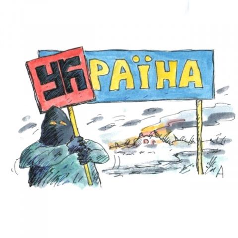 Застенчивый украинский нацизм