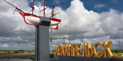 Архангельск – город счастья