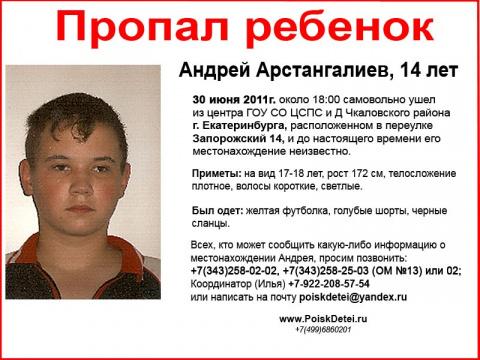 Екатеринбург - Арстангалиев Андрей, 14 Лет