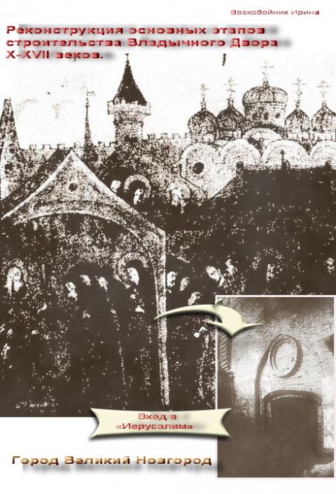 Реконструкция основных этапов строительства Владычного Двора  X-XVII веков. Город Великий Новгород.