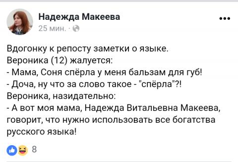 20 смешных реальных фейсбучных записей про детей на русском языке