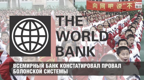 Всемирный банк констатировал…