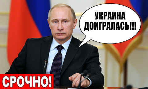 Владимира Пyтинa достали. Ук…