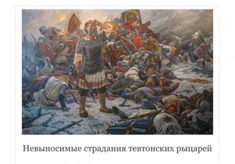 Невыносимые страдания иноземных захватчиков в России