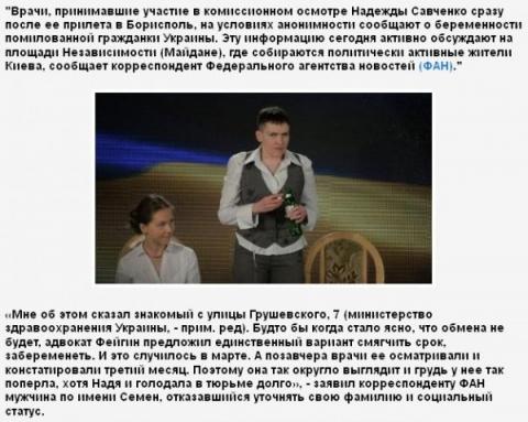 Новости с дурдома: Савченко …