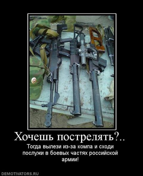 Армейское)))