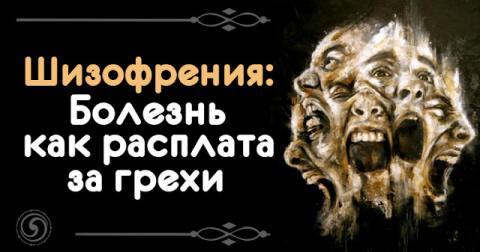 Шизофрения: Болезнь как расплата за грехи