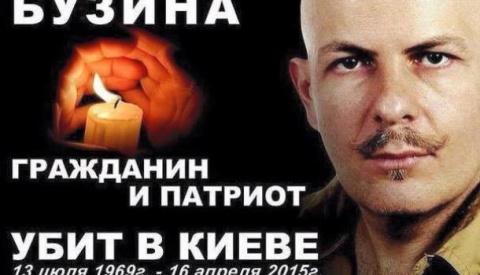 Прокуратура Киева завершила расследование убийства Олеся Бузины
