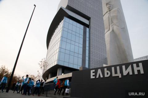 «Ельцин-центр» превращается …