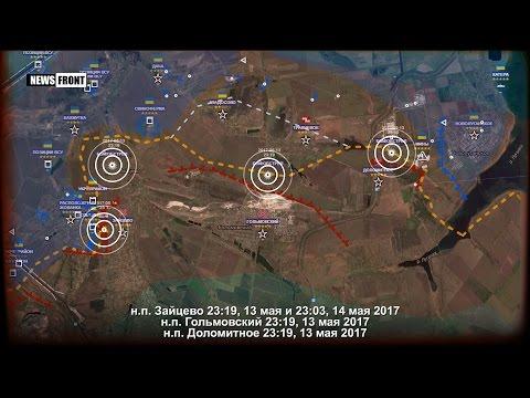 ДНР: карта обстрелов Украиной в выходные дни и в ночь на 15 мая