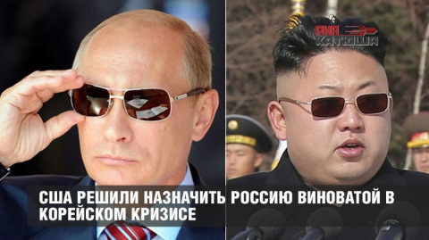 США решили назначить Россию …