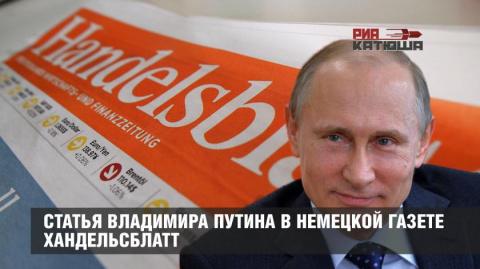 Статья Владимира Путина в не…