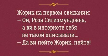 Ой, Рабинович, заходите еще!…