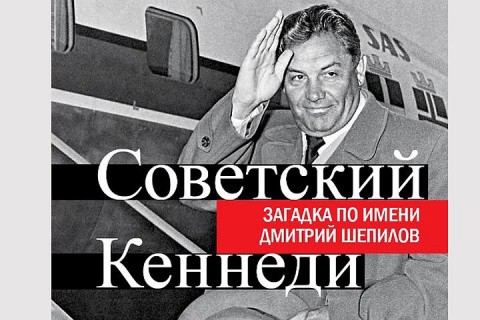 Советский Кеннеди: Кем был Дмитрий Шепилов