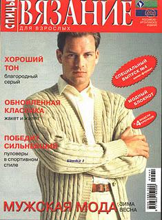 Журнал Мужская мода 4 2007