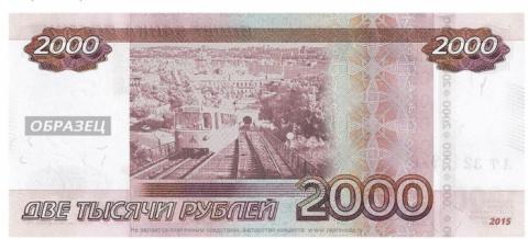 В Барнауле придумали двухтысячную купюру, посвященную Владивостоку и группе «Мумий Тролль»