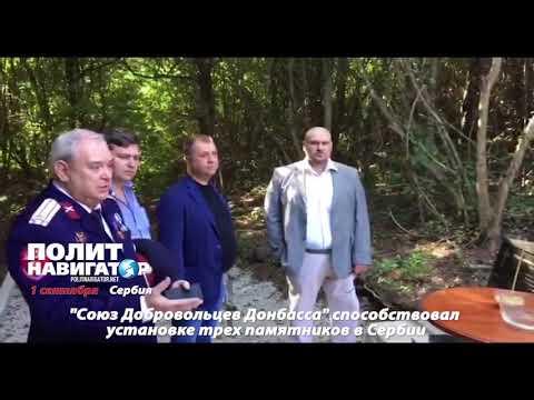 Союз добровольцев Донбасса установил три памятника русским добровольцам