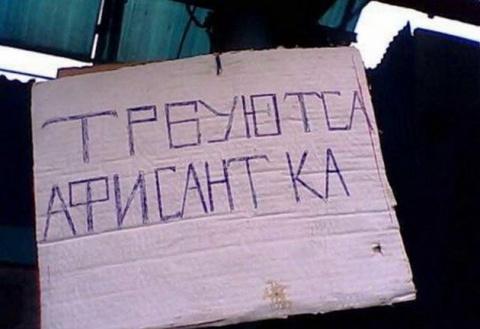 Радикализация и замещение. Леонид Ивашов