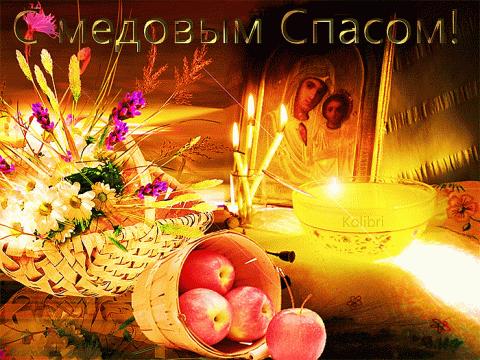 14 августа Медовый Спас. История и обычаи праздника.