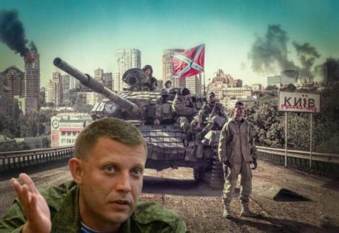 Захарченко: Ждем, когда украинцы ударят. Армия ДНР будет стоять под Киевом