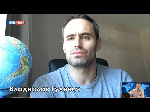 Владислав Гулевич: Запад хочет превратить Украину в кровоточащую рану России