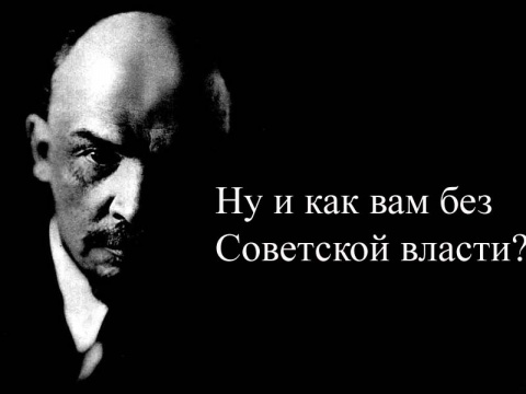 Не нравилась советская власт…
