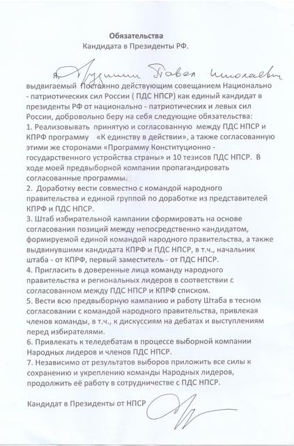 П.Грудинин подписывает обяза…