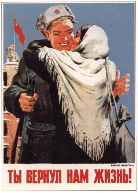 Советские плакаты времен войны