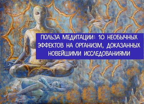 Польза медитации: 10 необычных эффектов на организм, доказанных новейшими исследованиями