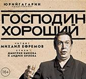 Туром по Путину