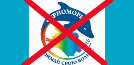 Запретить проведение «гомофе…