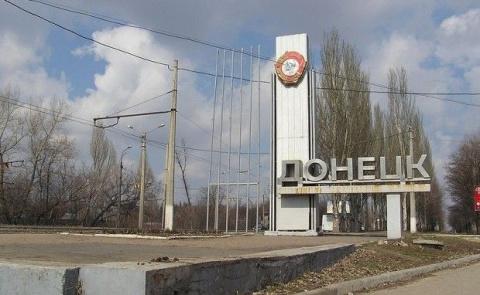 Донецк – город контрастов, г…