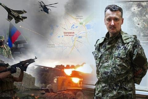Предатель Стрелков «объявил …