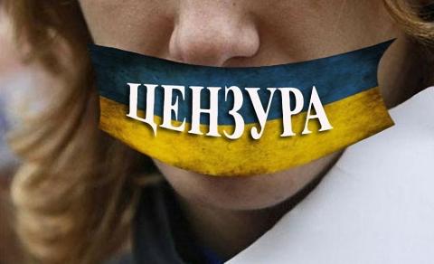 """Укронаци свобода слова или """"…"""