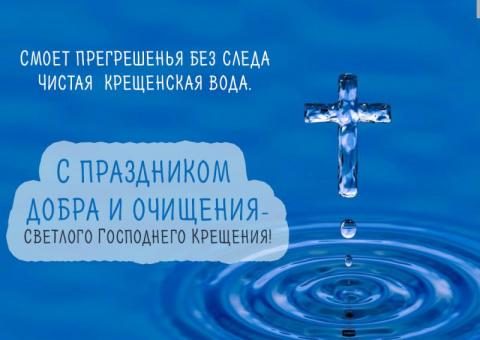 Как освятить квартиру крещенской водой