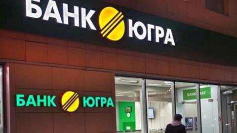 "Хотин предложил свой план спасения банка ""Югра"""