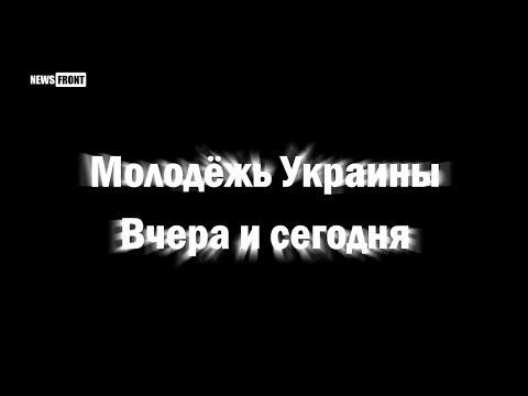 Молодежь Украины — вчера и сегодня