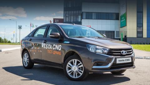 Началось серийное производство седана Lada Vesta CNG
