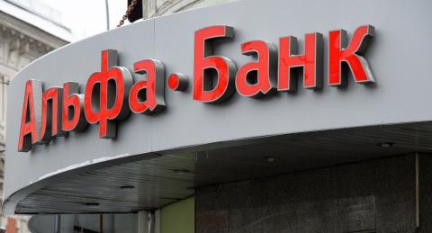 Что, Путин скушает угощение от Альфа банка