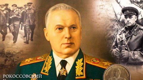 Факты о Константине Рокоссовском