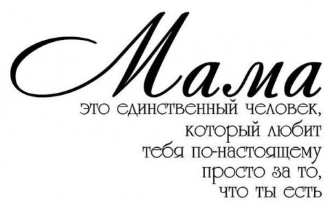 Всем мамам, спасибо!!!