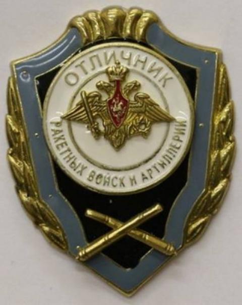 Отличник ракетных войск и артиллерии