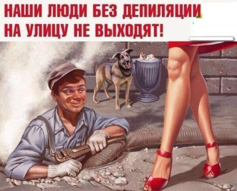 """Прикольно про женское """"наше …"""
