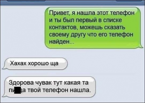 СМС-переписки. Очередное.