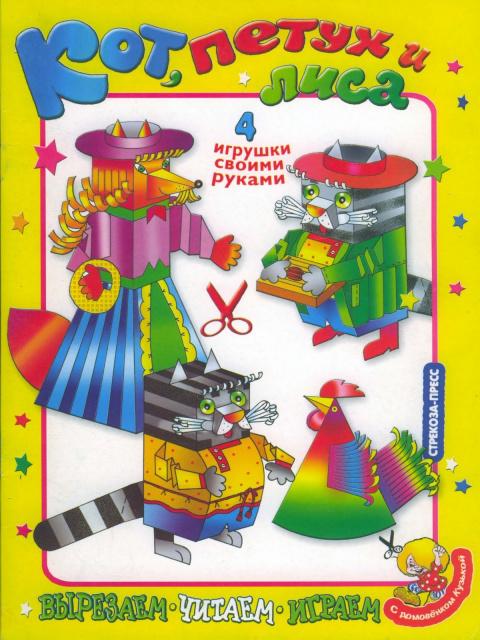 Куклы для Кукольного Театра - Кот, Петух и Лиса