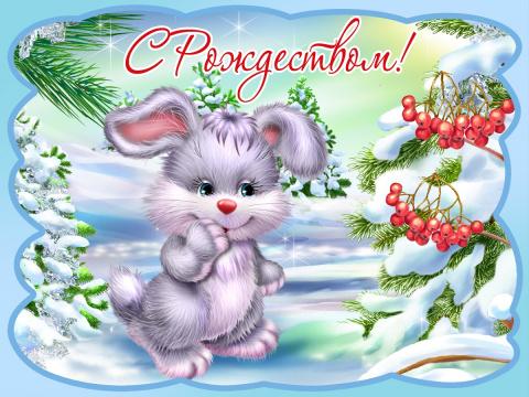 Рождество Христово! Красивое поздравление с Рождеством!