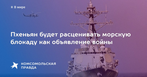 КНДР сочтет морскую блокаду …